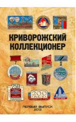 Криворожский коллекционер. Выпуск 1.