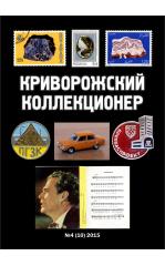 Криворожский коллекционер. Выпуск 10.