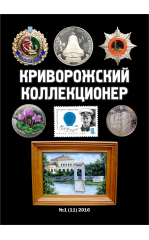 Криворожский коллекционер. Выпуск 11.