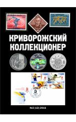 Криворожский коллекционер. Выпуск 12.