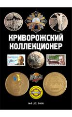 Криворожский коллекционер. Выпуск 13.