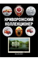 Криворожский коллекционер. Выпуск 14.