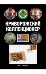 Криворожский коллекционер. Выпуск 15.