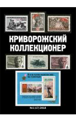 Криворожский коллекционер. Выпуск 17.