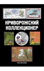 Криворожский коллекционер. Выпуск 18.