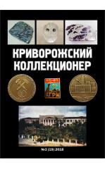 Криворожский коллекционер. Выпуск 19.