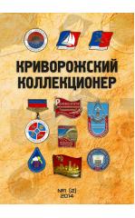 Криворожский коллекционер. Выпуск 2.
