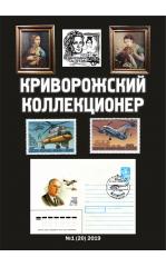 Криворожский коллекционер. Выпуск 20.