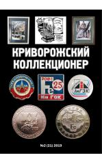 Криворожский коллекционер. Выпуск 21.