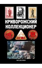 Криворожский коллекционер. Выпуск 22.