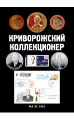 Криворожский коллекционер. Выпуск 23.