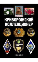 Криворожский коллекционер. Выпуск 24.