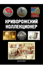 Криворожский коллекционер. Выпуск 6.