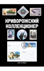 Криворожский коллекционер. Выпуск 7.