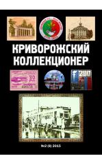 Криворожский коллекционер. Выпуск 8.