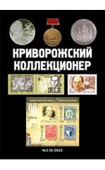 Криворожский коллекционер. Выпуск 9.