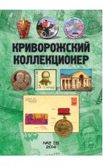 Криворожский коллекционер. Выпуск 3.