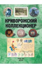 Криворожский коллекционер. Выпуск 4.