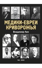 Медики-евреи Криворожья. Выпуск 1