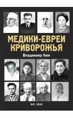 Медики-евреи Криворожья. Выпуск 2