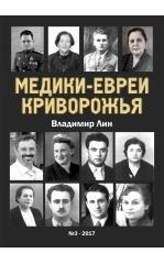 Медики-евреи Криворожья. Выпуск 3